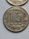 15 копеек 1950, фото №5