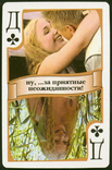 Игральные карты Охотничьи, фото №4