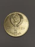 5 рублей 1990 Матенандаран, фото №3