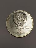 5 рублей 1991 Госбанк, фото №3