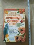 Золота енциклопедія домашньої кулінарії, фото №2