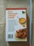 Золота енциклопедія домашньої кулінарії, фото №4