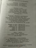 Золота енциклопедія домашньої кулінарії, фото №5
