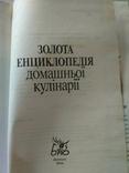 Золота енциклопедія домашньої кулінарії, фото №8