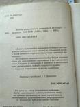 Золота енциклопедія домашньої кулінарії, фото №9