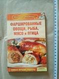 Фаршированые овощи, рыба , мясо и птица, фото №2