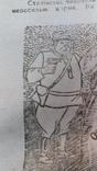 Агітка УПА дереворит, фото №9