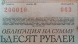 50, 25 рублів 1982, фото №5