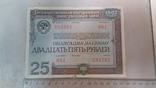 50, 25 рублів 1982, фото №7