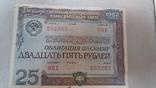 50, 25 рублів 1982, фото №10