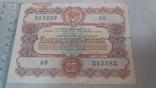 100, 50, 25, 10 рублів 1956р, фото №6