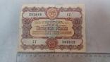 100, 50, 25, 10 рублів 1956р, фото №7