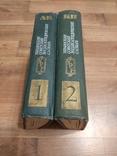 Украинский советский энциклопедический словарь -2 тома, фото №2