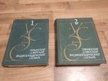 Украинский советский энциклопедический словарь -2 тома, фото №12
