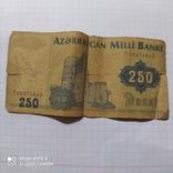 250 Манат Азербайджан., фото №2