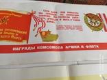ВЛКСМ чистый бланк, Агитация, история организации в плакатах., фото №7