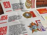 ВЛКСМ чистый бланк, Агитация, история организации в плакатах., фото №8