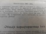 Древняя Русь до начала государства, фото №10