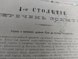 Древняя Русь до начала государства, фото №12