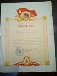 Грамота ДТСААФ. Стрий. 1954, фото №2