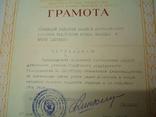 Грамота ДТСААФ. Стрий. 1954, фото №3