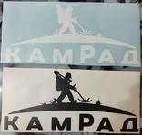 "Наклейка на автомобиль ""Камрад"", фото №2"