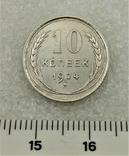 10 Копеек 1924 г., фото №2