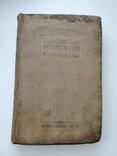 Русско - польский словарь 1939 г., фото №2