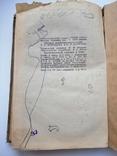 Русско - польский словарь 1939 г., фото №5