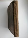 Русско - польский словарь 1939 г., фото №7