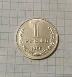 1 рубль 1966 года, фото №2