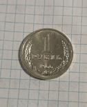 1 рубль 1966 года, фото №4