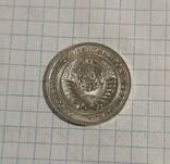 1 рубль 1966 года, фото №5