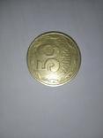 50 коп.1992 г. 4ААм. Луганский чекан., фото №10
