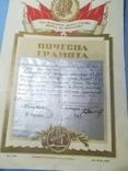 Почесна грамота, 1954 год., фото №2