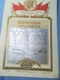 Почесна грамота, 1954 год., фото №3