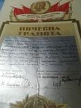 Почесна грамота, 1954 год., фото №4
