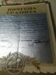 Почесна грамота, 1954 год., фото №6