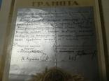 Почесна грамота, 1954 год., фото №10
