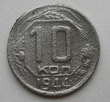 10 копеек 1944, фото №2