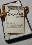 Серьги Ташкентский ювелирный завод, фото №4