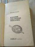 Kuchnia dalekiego wschodu 1977р, фото №6
