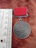 Медаль СССР За боевые заслуги. № 331225 - Диапазон 1942 года., фото №12