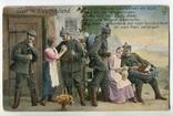 Германская Империя. 1915. Бойцы и девчата, фото №3