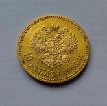 1903 г - 10 рублей Царской России (АР), фото №3