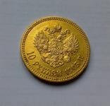 1903 г - 10 рублей Царской России (АР), фото №5