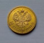 1903 г - 10 рублей Царской России (АР), фото №12