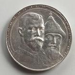 1 Рубль 1913 - 300 лет дома Романовых, фото №4