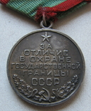 За отличие по охране граници СССР (серебро), фото №6
