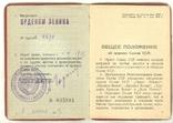 Орден Ленина №4670 с документом Винт, фото №10